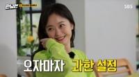 전소민 '런닝맨' 컴백…