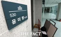 [TF포토] 명패 걸린 윤미향 의원실