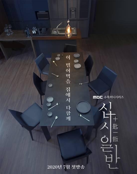 MBC 새 수목극 십시일반이 다음달 15일로 편성이 확정된 가운데 티저 포스터가 공개돼 드라마에 대한 궁금증을 자아내고 있다. /MBC 제공