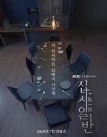 오나라·김혜준 '십시일반', 다음 달 15일 첫 방송 확정
