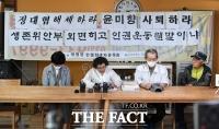 [TF사진관] '정의연 규탄하는 태평양전쟁희생자유가족회'