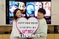 LG유플러스, 신혼부부 맞춤형 상품 'U+신혼 플러스' 출시