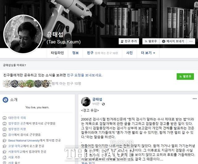 경고 유감 글을 올린 금태섭 전 의원의 페이스북.