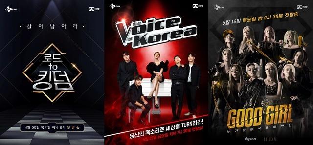 결국 Mnet은 경연을 놓지 못하고 있다. 뮤지션들의 무대에 시청자를 집중시킬 수 있는 것은 아직까지 경쟁구도밖에 없기 때문이다. /로드 투 킹덤 보이스 코리아 2020 굿 걸 포스터