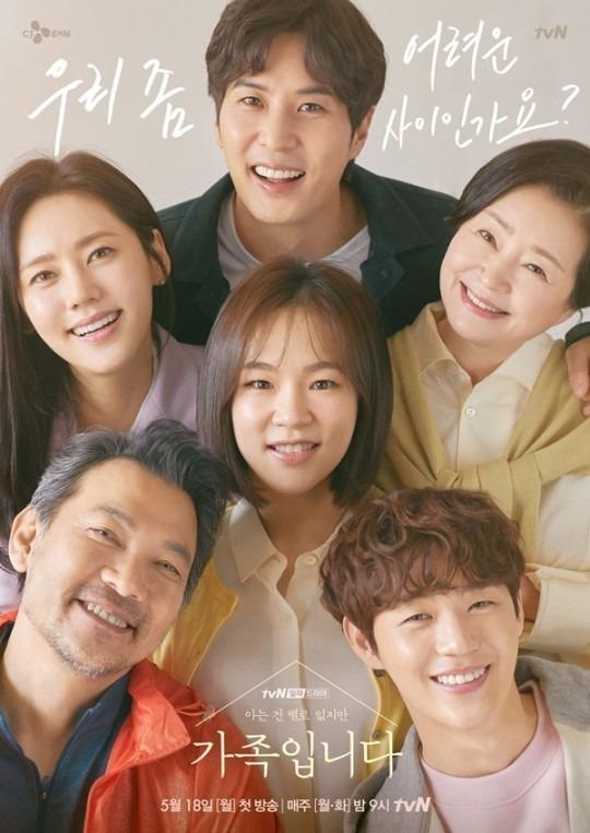 tvN 새 월화드라마 가족입니다가 지난 1일 첫 방송했다. 시청률 3.1%로 무난하게 출발했다. /tvN 제공