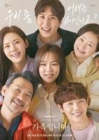 tvN '가족입니다', 현실 공감 속 시청률 3.1% 출발