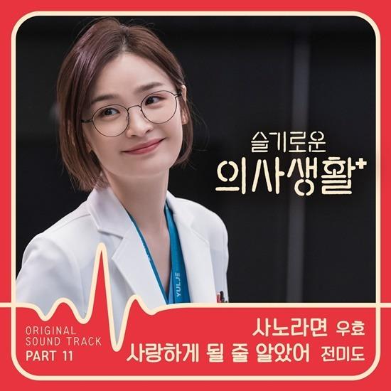 열 한 번째 OST 커버. /스튜디오 마음C 제공