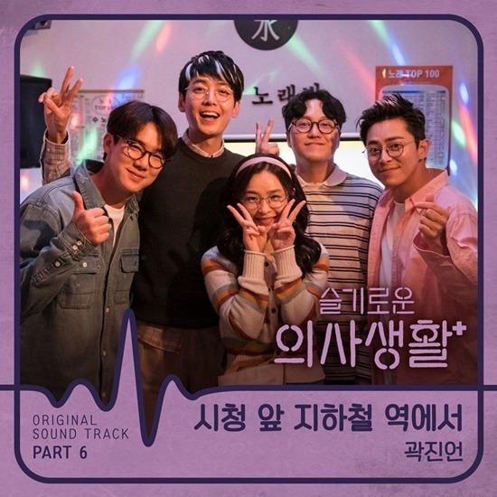 여섯 번째 OST 커버. /스튜디오 마음C 제공