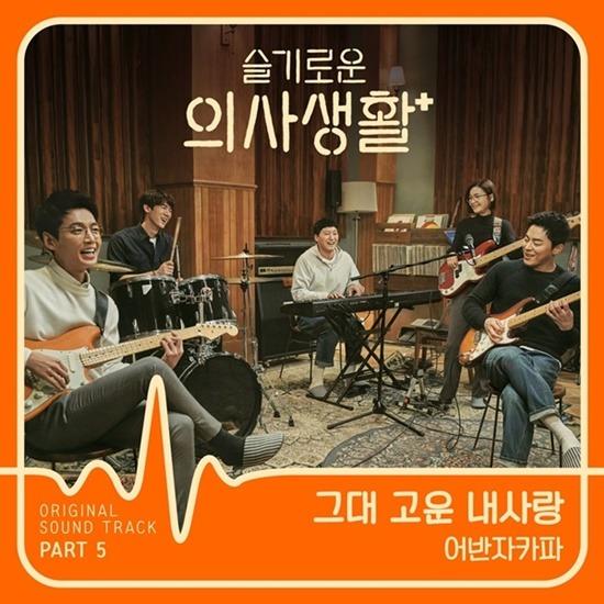다섯 번째 OST 커버. /스튜디오 마음C 제공