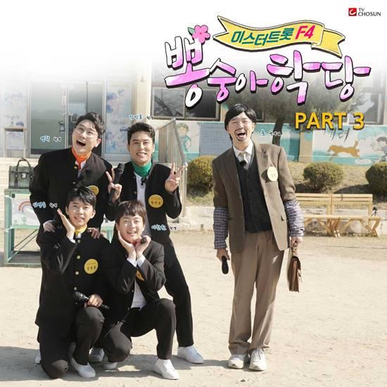 미스터트롯 F4의 멤버가 뽕숭아학당 3회에서 선보인 노래 8곡을 3일 낮 12시에 음원으로 공개한다고 밝혔다. /TV 조선 제공