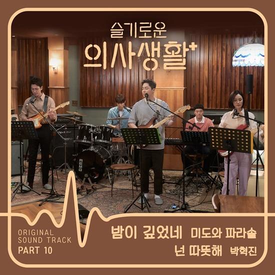 열 번째 OST 커버. /스튜디오 마음C 제공