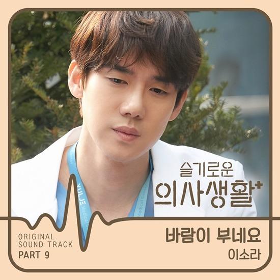 아홉 번째 OST 커버. /스튜디오 마음C 제공
