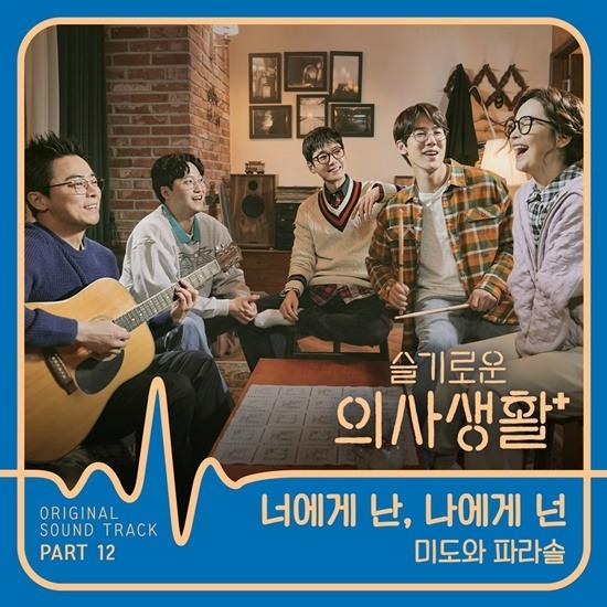 열 두 번째 OST 커버. /스튜디오 마음C 제공