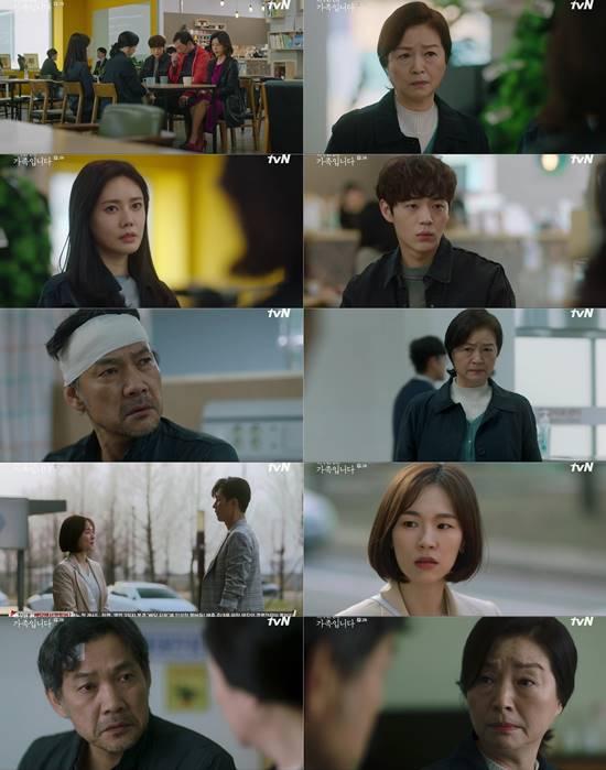 드라마 가족입니다에서 충격적인 가족의 비밀이 공개되면서 시청자들의 궁금증을 자아냈다. /tvN 제공