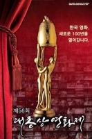 대종상, 무관중 개최…'기생충', 11개 부문 최다 노미