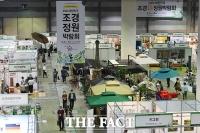 [TF사진관] '코엑스, 3개월 만의 전시 재개'…북적이는 조경·정원 박람회