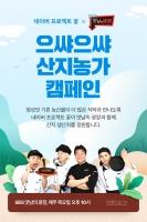 네이버, SBS '맛남의 광장' 손잡고 산지 농가 돕기 나선다