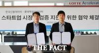 롯데액셀러레이터, 한국신용데이터와 스타트업 지원 나서