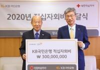 KB국민은행, '적십자회비' 3억 원 기부…