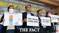 [TF포토] 경실련, '21대 국회의원 신고재산 분석 결과 발표'