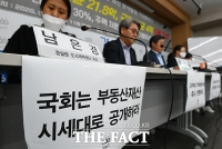 [TF포토] '국회는 부동산 재산 시세대로 공개하라'