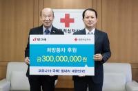 빙그레, 대한적십자사 '희망풍차' 사업에 3억 원 기부