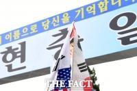 [TF사진관] '국립현충원 앞 박근혜 전 대통령의 깃발'