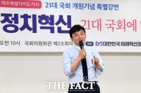 [TF사진관] 특별강연 나선 원희룡 제주지사