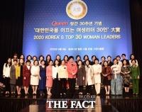 여성지 Queen 창간 30주년 기념식 개최...'대한민국을 이끄는 여성리더 30인' 대상 시상