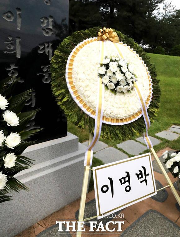 묘역 앞에 놓여있는 이명박 전 대통령 화환