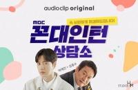 박해진·김응수, '꼰대 상담소'로 팬들과 소통…기대↑