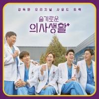 '슬의생', OST 음반 출시…수익금 '전액 기부'