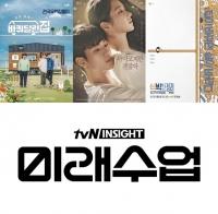 [TF프리즘] '사이코지만'부터 '신박한 정리'까지…tvN의 6월
