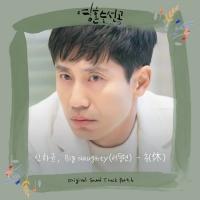 '영혼수선공' 신하균, OST 직접 부른다…서동현도 참여