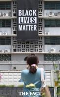 [TF포토] 주한미국대사관에 걸린 조지 플로이드 추모 현수막