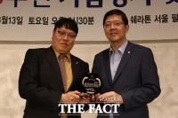[TF포토] 김홍걸 의원, '미래를 함께하는 사람들 감사패 받아'