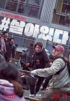 [TF씨네리뷰] '#살아있다', '또'가 아닌 '최신'의 K-좀비물