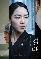 '결백', 주말 박스오피스 1위…신혜선 '첫 주연작' 통했다