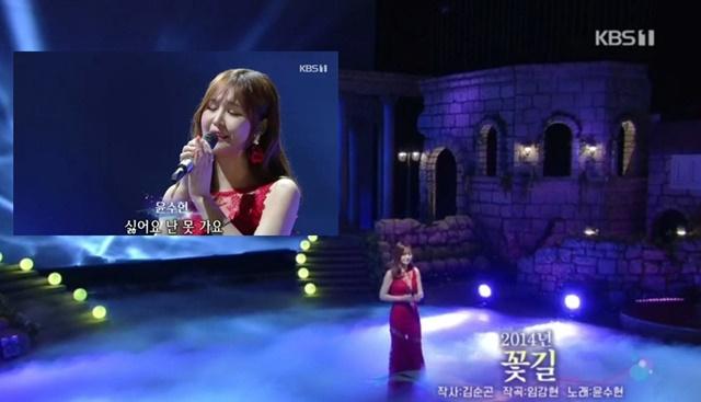 호소력 짙은 보이스와 폭발적인 가창력 발산. 윤수현은 15일 밤 방영된 KBS 가요무대(연출 강영원)에서 자신의 곡 꽃길을 열창하며 또 한번 감동의 무대를 만들었다. /KBS 가요무대 캡쳐