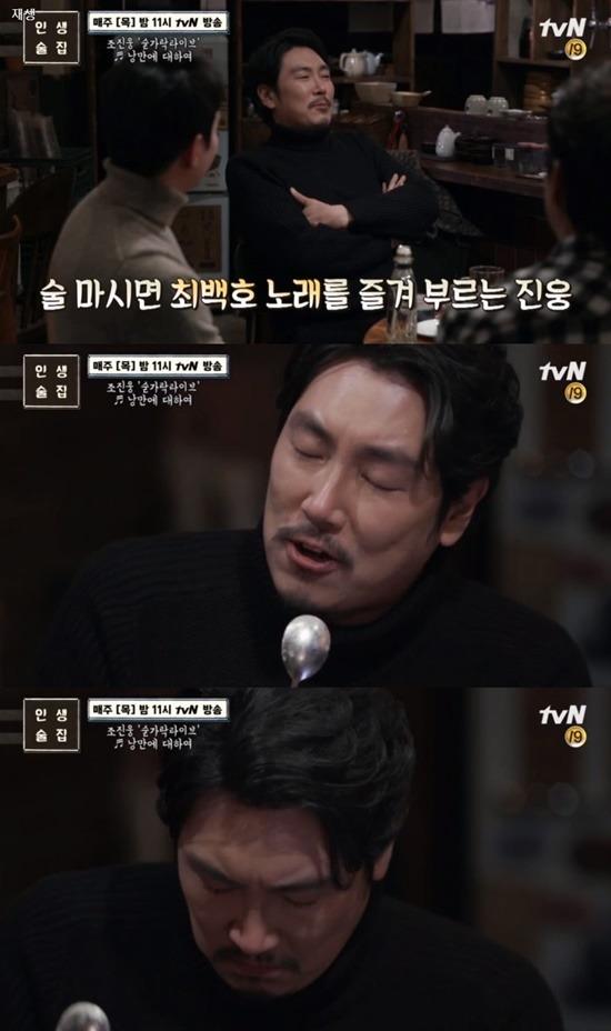 조진웅에 대한 가장 강렬한 인상은 tvN 예능프로그램 인생술집에서다. 당시 그는 숟가락을 들고 최백호의 낭만에 대하여를 열창했다. /인생술집 캡처