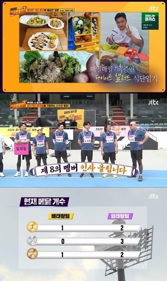 위대한 배태랑 멤버들이 2주만에 폭풍감량에 성공한 뒤 게스트 얼태랑팀과 함께 체육대회를 펼쳤다. /JTBC 위대한 배태랑 캡처