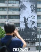 [TF포토] '흑인 지지 현수막' 대신 걸려진 한국전쟁 현수막