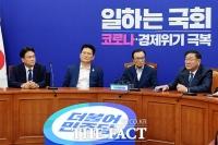 '남북연락사무소 폭파' 민주당