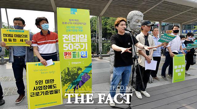6차 전태일 50주기 추모 캠페인이 17일 오후 서울 종로구 전태일다리에서 열린 가운데 래퍼 신진(왼쪽에서 세번째)이 전태일을 추모하는 공연을 펼치고 있다. /이덕인 기자