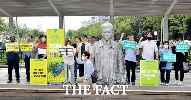 구호 외치는 전태일 50주기 범국민행사위원회.