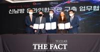 [TF포토] 신남방 온라인한국관 구축 업무협약