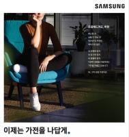 삼성, '이제는 가전을 나답게' 가전제품 통합 슬로건 적용