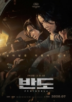 [TF초점] '반도', '서울역' '부산행' 4년 후의 세상