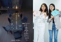 오나라·김혜준 주연 '십시일반' 작가가 밝힌 관전 포인트