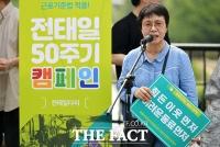 [TF포토] '전태일 50주기' 추모하는 이숙희 위원장